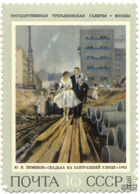 Wedding on a Tomorrow Street. The stamp reproduces a painting by Pimenov, kept at the Tretiakov Gallery in Moscow